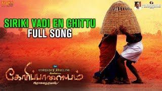 Siriki Vadi En Chittu Full Song | Goripalayam | Vikranth | Poongodi | Ramakrishnan | Raghuvannan