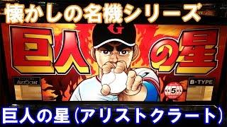 4連リプレイでボーナスGET!【スロット】巨人の星(アリストクラート)【4号機】