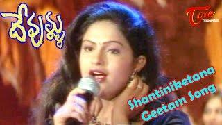 Shantiniketana Song from Devullu Telugu Movie |  Prithvi, Raasi
