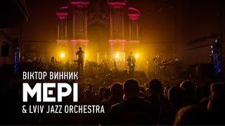 Віктор Винник і МЕРІ & Lviv Jazz Orchestra