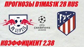 РБ Лейпциг - Атлетико. Прогноз на матч 1/4 лиги чемпионов 13 августа 2020.