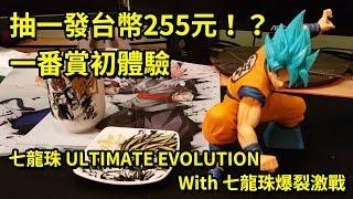【好放HaveFun】抽一次255元!? 一番賞 七龍珠 ULTIMATE EVOLUTION With 七龍珠爆裂激戰 開箱 || 開箱 試吃 體驗 評測 Unbox Review