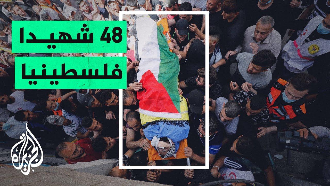 الصحة الفلسطينية: 48 شهيدا بينهم 14 طفلا و3 نساء وأعداد الجرحى تتجاوز 300 إصابة  - نشر قبل 2 ساعة
