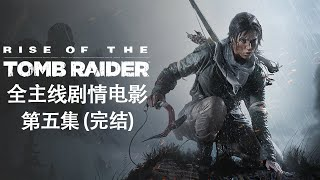 [Rise of the Tomb Raider][古墓丽影:崛起] 全主线剧情电影 - 第五集(完结)[1440p]