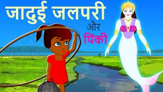जादुई जलपरी की कहानी     Magic Mermaid Hindi Kahaniya   Hindi Cartoon-Hindi Fairy Tales