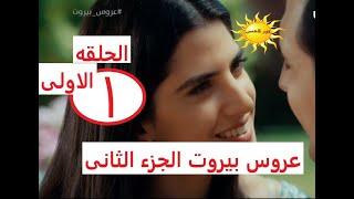 عروس بيروت الجزء الثانى الحلقه الاولى 1 عروس بيروت الموسم الثانى الحلقه الاولى 1 Youtube