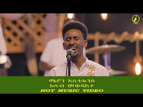 New Eritrean music 2021  ክሳብ መወዳአታ   Meron Estifanos    #Meronestifanos #eritreanmusic