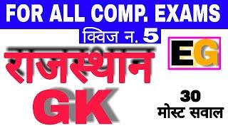 Rajasthan Gk quiz no. 5 || online Live Test || education guruji