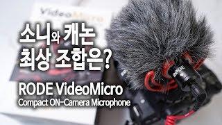 로데 비디오 마이크로 최상의 조합은 캐논인가? 소니인가…