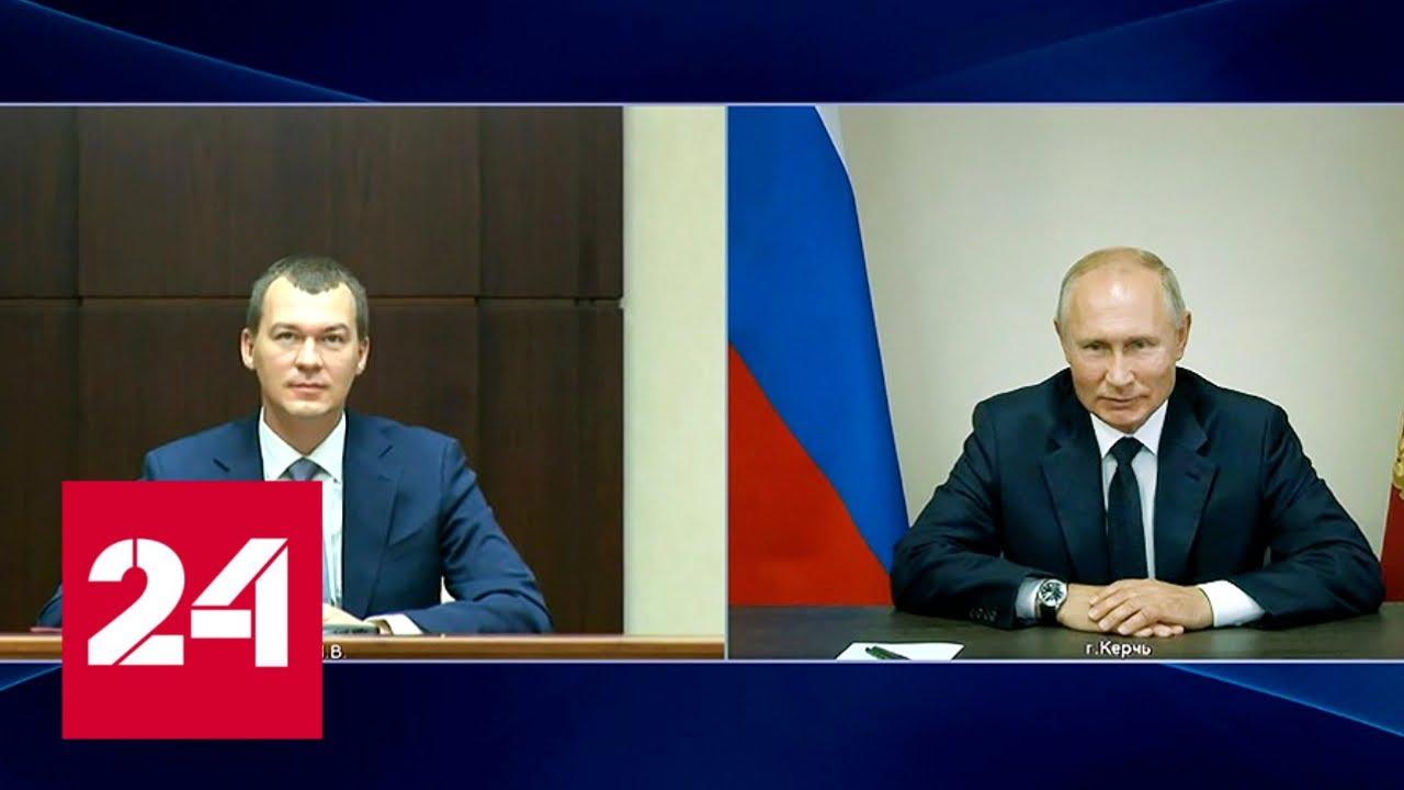 Путин предложил Дегтяреву возглавить Хабаровский край вместо Фургала. Полное видео @Россия 24