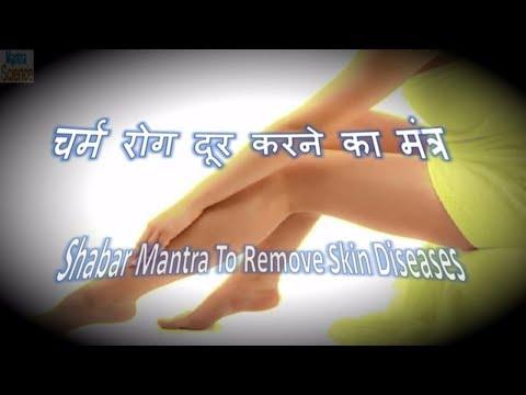 Shabar Beauty Mantra To Remove Skin Problems & Blood Impurities चर्म रोग दूर करने का मंत्र