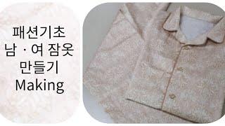 패턴여왕086ㆍ패션기초.남성 잠옷만들기ㆍ여성잠옷봉제하기