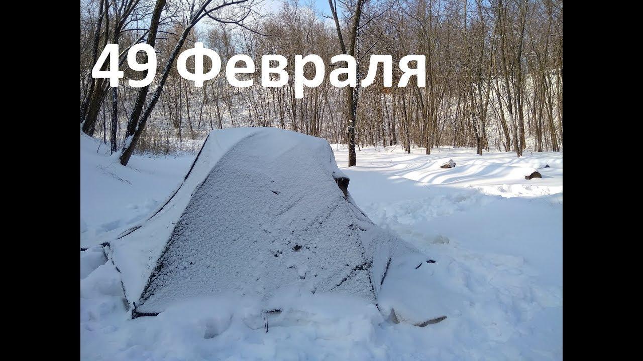 Одиночная зимовка весной в палатке, зона обрушения, Кривой Рог, Одиночная ночевка в лесу