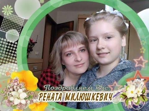 С днем рождения Вас, Рената Милюшкевич!