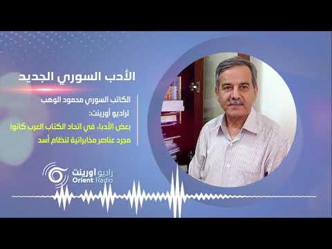 رئيس اتحاد الكتاب العرب كان يرفع تقارير مخابراتية لنظام أسد. الأدب السوري الجديد -4 | راديو أورينت