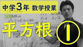 【中学数学授業】中3第2章①平方根