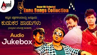 Super Hit Selected Enne Songs Collection | Kannada New Audio Jukebox 2018