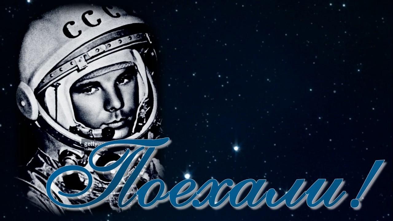 день космонавтики вертикальные картинки доброе