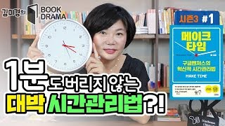 Innovative time management tips only the top 1% know! - Book Drama Season3 #1