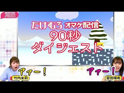動画はコチラ(ファミ通チャンネル) https://www.nicovideo.jp/watch/1561730768 2019年6月24日に配信した 上記番組のオマケ放送ダイジェスト版です。...