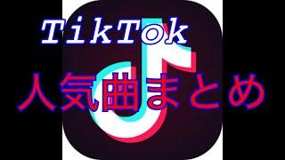 【TikTok】人気曲まとめ!