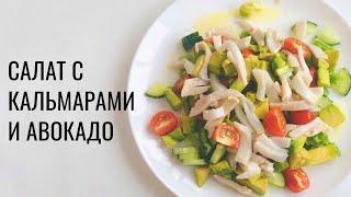Вкусный салат с кальмарами рецепт
