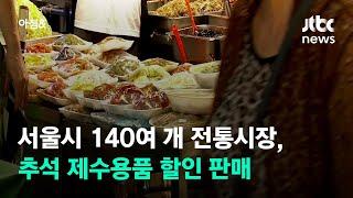 서울 140여 개 전통시장, 추석 제수용품 할인 판매 …