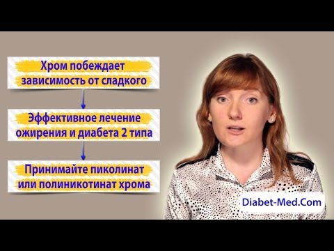 ХРОМ цена, наличие в аптеках России, купить Хром.