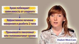 Хром для похудения и лечения диабета(http://diabet-med.com/vitaminy-pri-diabete/ - какие добавки хрома самые лучшие - в России, на Украине и за рубежом http://diabet-med.com/kak-po..., 2014-06-08T06:08:37.000Z)