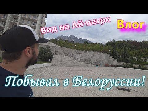 Крым//Санаторий Белорусия//Вид АЙ-ПЕТРИ
