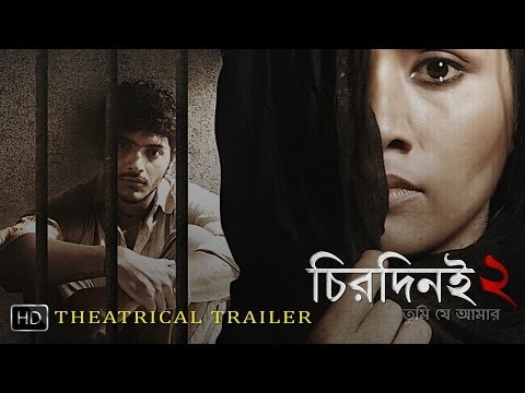 Chirodini Tumi Je Amar 2   Theatrical Trailer   Arjun Chakraborty   Soumik Chatterjee   SVF