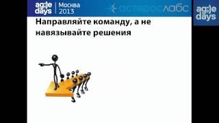 Сергей Рогачев, Алексей Воронин, Усвоенные уроки одной кроссфункциональной команды разработки