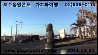 제주시 애월읍 동양콘도미디엄 동영상 ⓒ가고파여행 02)…