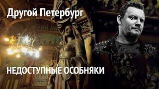 Другой Петербург. Недоступные особняки (feat Князь, «КиШ»): Брусницыных, Демидовых, Кельха