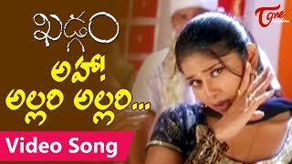 Khadgam Songs | Aha Allari Allari Song | Sangeetha, Ravi Teja | TeluguOne