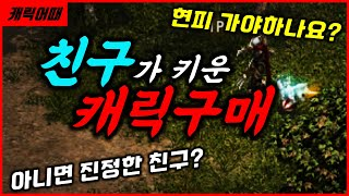 [렌] [리니지M] 친구에게 광전사 캐릭을 샀습니다! 이녀석 친구 맞나요? [캐릭어때] 天堂m Lineage…