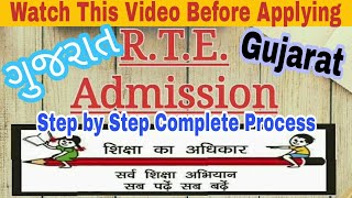 RTE Admission Gujarat 2018-19  before Apply Watch this Video