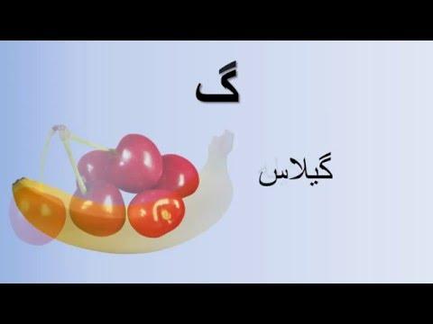 Persian (Farsi dari) (alefba)  alphabet - الفبای فارسی دری