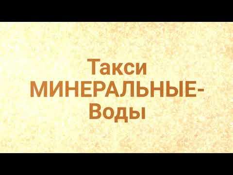 Такси Минеральные Воды. 89614718348