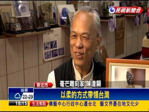 520就職-毫芒雕刻家花用米粒 畫蔡英文寫16字感言-民視新聞