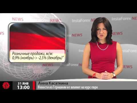 Новости InstaForex 31 января. Новости из Германии не влияют на курс евро