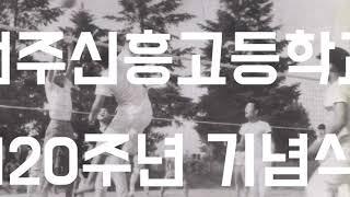 신흥학교 120주년 기념식(기념사, 축사, 근속표창)