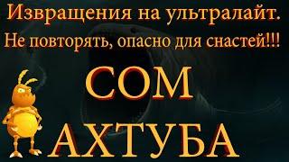 Извращения на ультралайт Сом Ахтуба 1440p Русская рыбалка 4 Russian Fishing 4