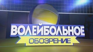 Волейбольное обозрение 13.11.2018