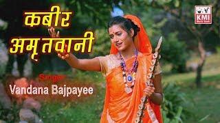 Kabir Amritwani 1 - कबीर अमृतवाणी - Vandana Bajpai - Sant Kabir popular Dohe - KMI bhajan