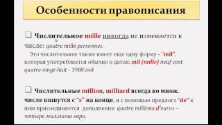 Уроки французского #42: Количественные числительные. Правила чтения и правописания