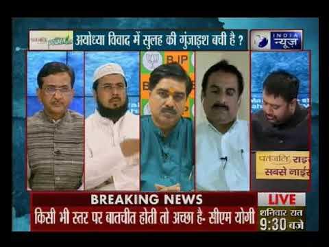 Today Aimim Mla janab imtiaz Jaleel Saheb India News me mahabahas on ayodhaya vivad me sulah ki kosh
