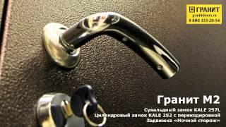 Дверь Гранит М2 — описание и технические характеристики(Дверь Гранит М2 на сайте производителя — http://www.granitdoors.ru/granit_m2/ Два листа стали по 2 мм. Два замка Kale. Гладкая..., 2013-07-03T07:11:45.000Z)