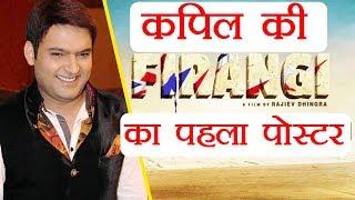 Kapil Sharma starrer Firangi FIRST POSTER shared by GF Ginni Chatrath | FilmiBeat