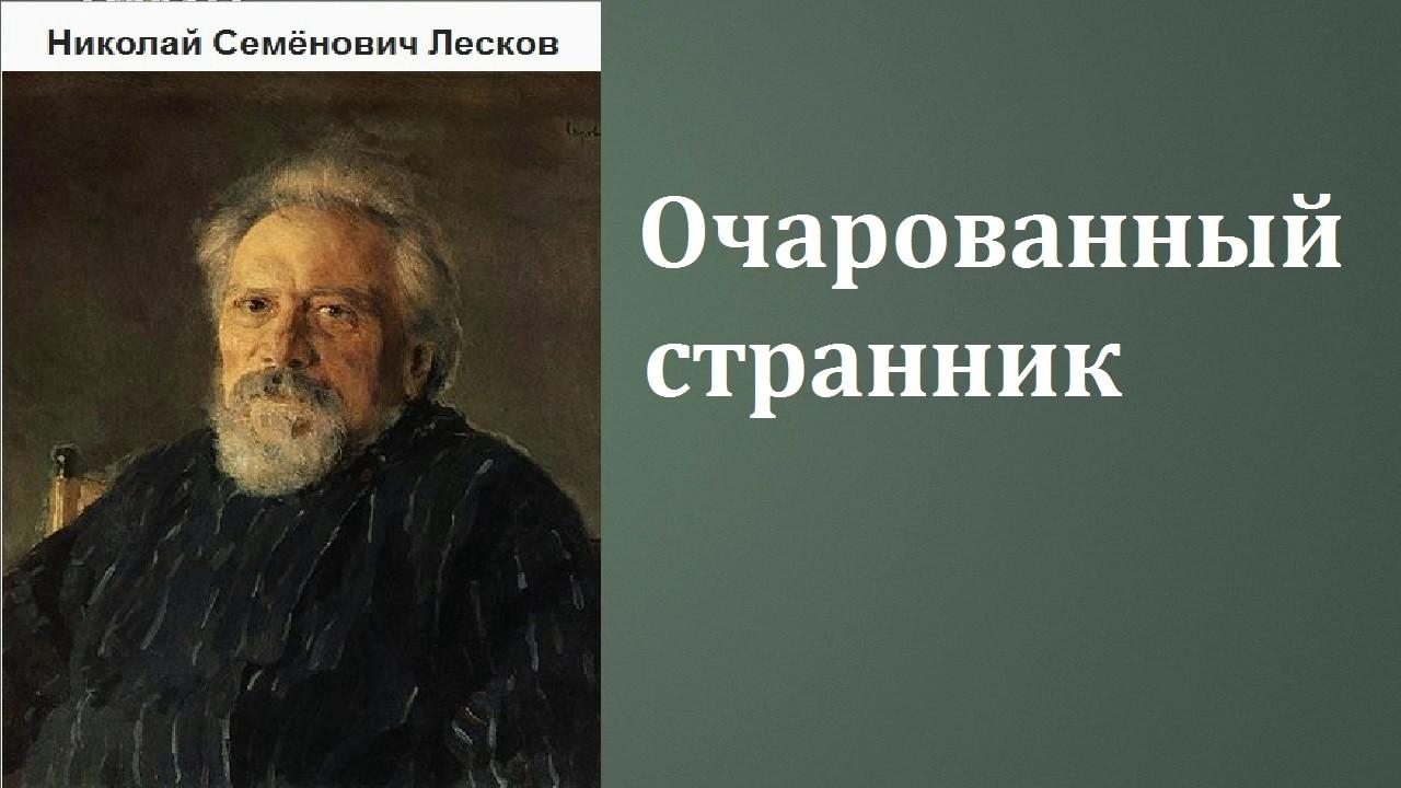 Николай Семёнович Лесков. Очарованный странник. аудиокнига.